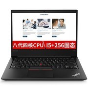 【ThinkPad 授权专卖】R480(20KRA000CD)I5-8250U/8G/256G/2G/win10