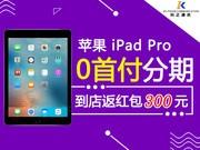 苹果 9.7英寸iPad Pro(32GB/WiFi版)
