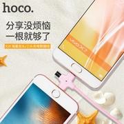 【2条装】浩酷 X10 海星双头充电数据线 苹果安卓二合一通用数据线