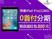 苹果 9.7英寸iPad Pro(128GB/WiFi版)
