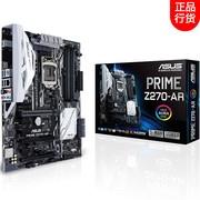 华硕 PRIME Z270-AR台式机游戏电脑主板CPU套装价格更优惠