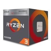 AMD 锐龙 3 2200G 处理器搭载Radeon Vega8 Graphic 4核4线程AM4接口