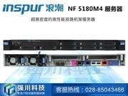 浪潮 英信NF5180M4(Xeon E5-2620 v3/8GB/1T/4*HSB)