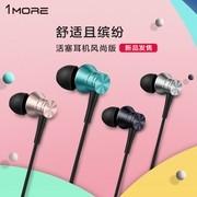 1MORE/万魔 E1009活塞耳机风尚版入耳式手机通用线控带耳麦耳塞式