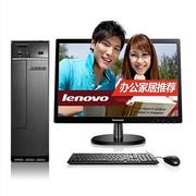 【联想授权专卖 顺丰包邮】联想 H3050(i3 4160)家用台式电脑 (I3-4160 4G 500G DVDROM 1G显卡 win7)21.5英吋显示器