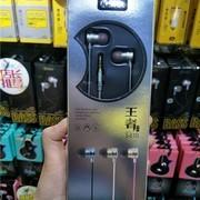 SKK 王者系列耳机  重低音 手机耳机 HIFI金属入耳式带线控 正品保证