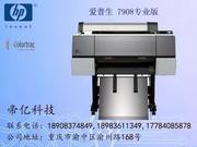 爱普生 7908专业版