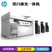 惠普(HP)LaserJet Pro MFP M134fn激光打印/复印/扫描/传真四合一体