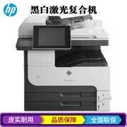 【行货保证】惠普(HP) LaserJet 700 MFP M725dn 复合机 (打印 复印 扫描)