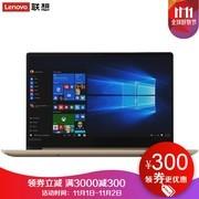 【新品价靓.顺丰包邮】联想 IdeaPad 720S-14IKB(I5 8250U/8GB/256GB)
