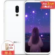 【顺丰包邮】魅族 16th Plus 全网通 8GB+256GB 全面屏手机4G手机