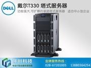 戴尔 PowerEdge T330 塔式服务器(酷睿i3/4GB/500GB)