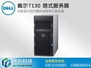 戴尔 PowerEdge T130 塔式服务器(Xeon E3-1240 v5/16GB/1TB*2)