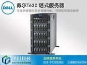 戴尔 PowerEdge T630 塔式服务器(Xeon E5-2603 V3/4GB/1TB)