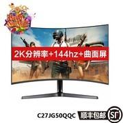 三星 C27JG50QQC 27英寸2K高分144Hz电竞曲面电脑显示器