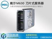 戴尔 PowerEdge M630刀片式服务器(Xeon E5-2603 V3/8G/1TB*2)