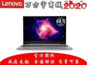 联想 小新Air 15(i5 8250U/8GB/256GB)