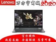 联想 LEGION Y9000X(i7 9750H/16GB/1TB/集显/FHD)