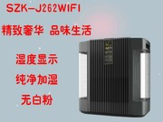 年货价950亚都纯净型加湿器家用超静音智能恒湿SZK-J262WiFi大容量卧室办公室