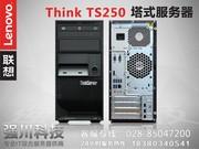 联想ThinkServer系列 TS250塔式服务器主机(E3-1225 V5/8GB/1TB)配置 办公财务优选台式机主机