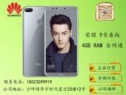 荣耀 9青春版(4GB RAM/全网通)