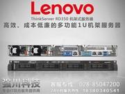 成都联想(ThinkServer) RD350 机架服务器(OA/数据库/Web/ERP)