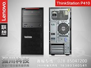 联想ThinkStation P410(Xeon E5-1630 v4/16GB/1TB/K620)