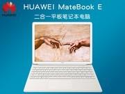 HUAWEI MateBook E(i5/4GB/256GB)