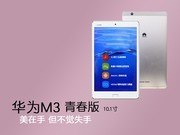 华为 平板 M3青春版10.1英寸(4GB/64GB/WiFi版)