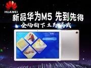 华为 平板 M5 10.8英寸(4GB/64GB/LTE版)