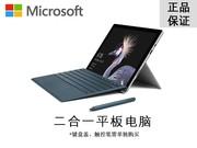 微软 Surface Pro (i7/8GB/256GB/专业版新)