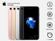 【促销:3162】【送+移动电源+蓝牙耳机+自拍杆+钢化膜+延保三年】苹果 iPhone 7(双4G)主屏尺寸:4.7英寸  顺丰包邮