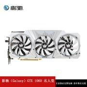 影驰(Galaxy)GTX 1060 名人堂 V2 1582(1797)MHz/8GHz 6G/192Bit D5