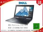 戴尔 Precision 7710 系列(酷睿 i5-6300HQ/8GB/500GB)