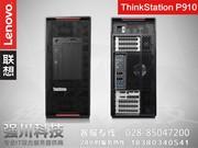 联想ThinkStation P910 工作站主机 政府军工项目优选 成都总代理大量现货