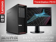 联想ThinkStation P510(Xeon E5-1620 v4/32GB/2TB/K620)