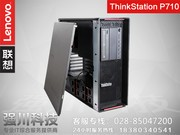 联想ThinkStation P710(Xeon E5-2620 v4/32GB/2TB/K2200)