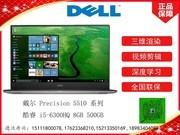 戴尔 Precision 5510 系列(酷睿 i5-6300HQ/8GB/500GB)
