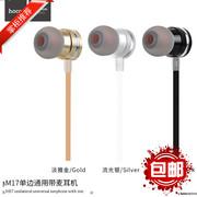 浩酷 M16凌音金属通用带麦耳机 重低音音乐入耳式线控耳机