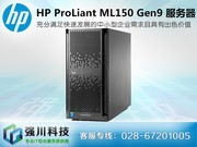 HP ProLiant ML150 Gen9(834606-AA1)