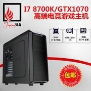 I7 8700K/GTX1070高端发烧电竞游戏DIY电脑主机