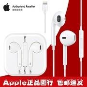 【全国免费包邮】EarPods IPhone7Apple 苹果Lightning接头手机耳机