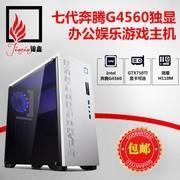 G4560/GT1050独显游戏办公家用电脑主机