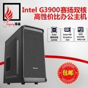 G3900双核办公电脑主机