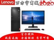 联想 启天M420(i3 8100/8GB/1TB/集显/Win10/23LCD)