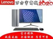 联想 天逸510 Pro(i7 9700/8GB/512GB/2G独显/23LCD)