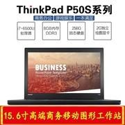 【ThinkPad授权专卖 顺丰包邮】ThinkPad P50s(20FLA00ECD )