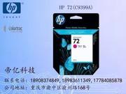 HP 72(C9399A)