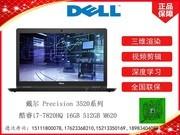 戴尔 Precision 3520系列(酷睿i7-7820HQ/16GB/512GB/M620)