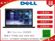戴尔 Precision 3520系列(酷睿i7-7700HQ/16GB/256GB/M620)